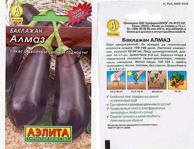 упаковка семян баклажана сорта Алмаз