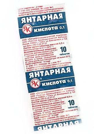 Упаковка таблеток янтарной кислоты