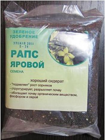 Упаковка семян рапса ярового